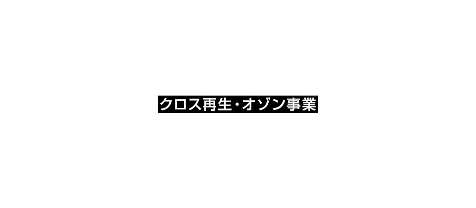 クロス再生・オゾン事業
